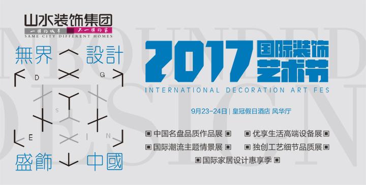 2017国际装饰艺术节外网-723+329.jpg