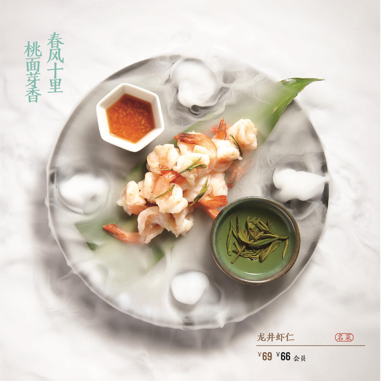 龙井虾仁-01.jpg