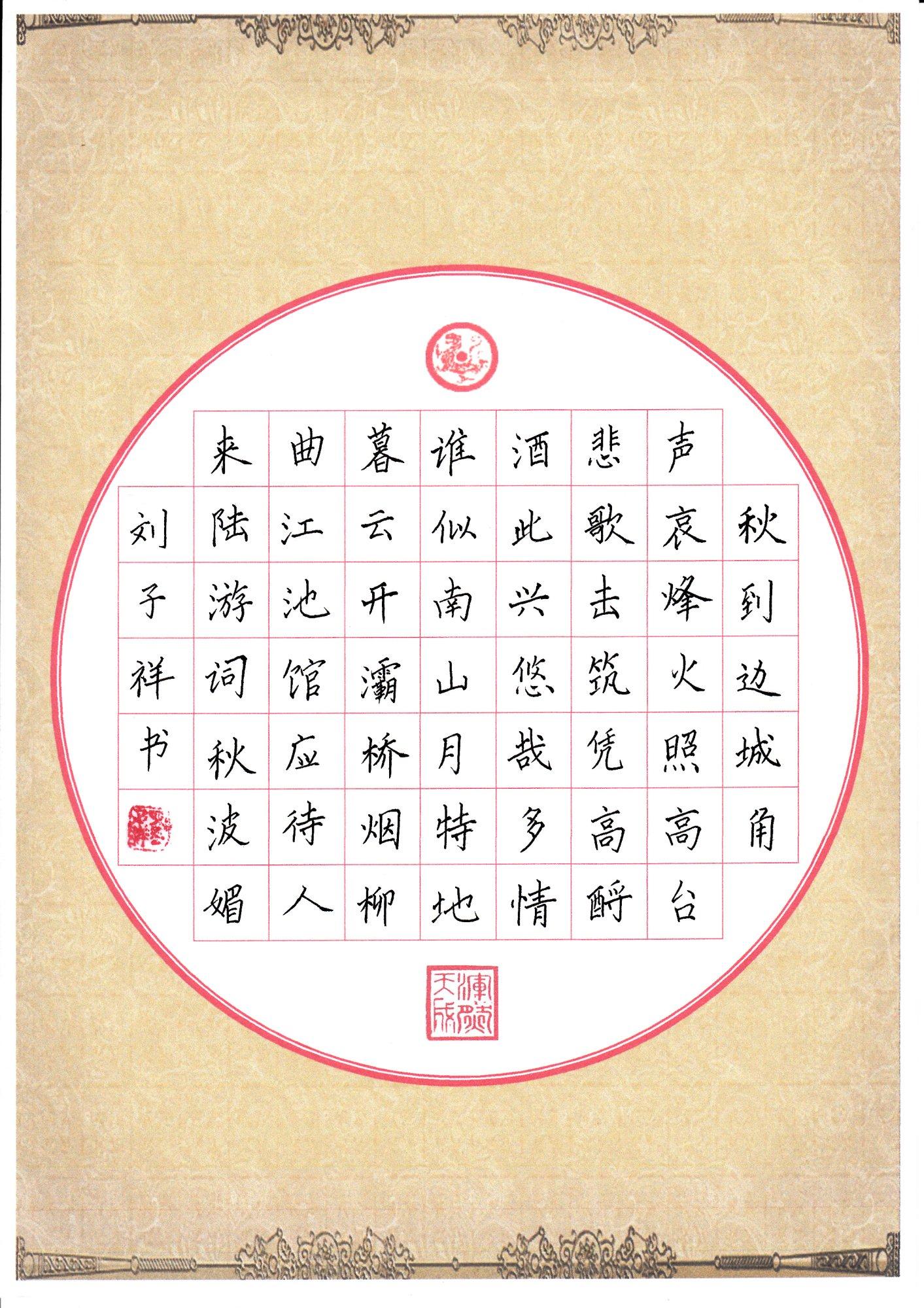 001刘子祥_副本.jpg