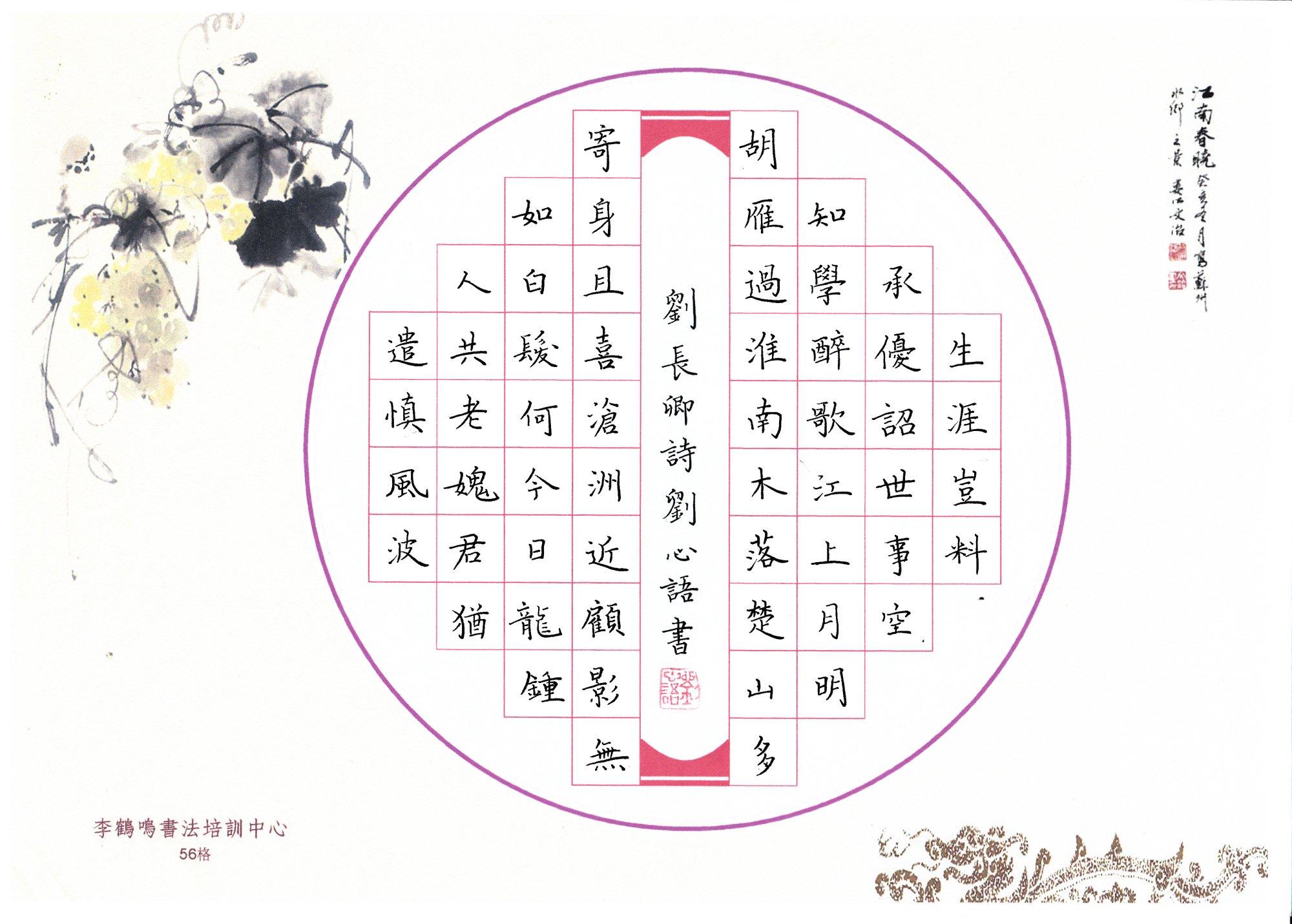 039刘心语_副本.jpg