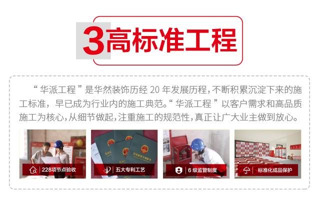 华然年中盛典手机专题_09.jpg