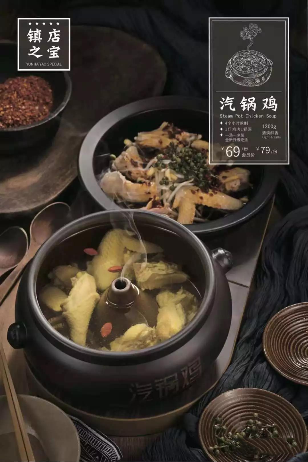 云海肴·汽锅鸡.jpg