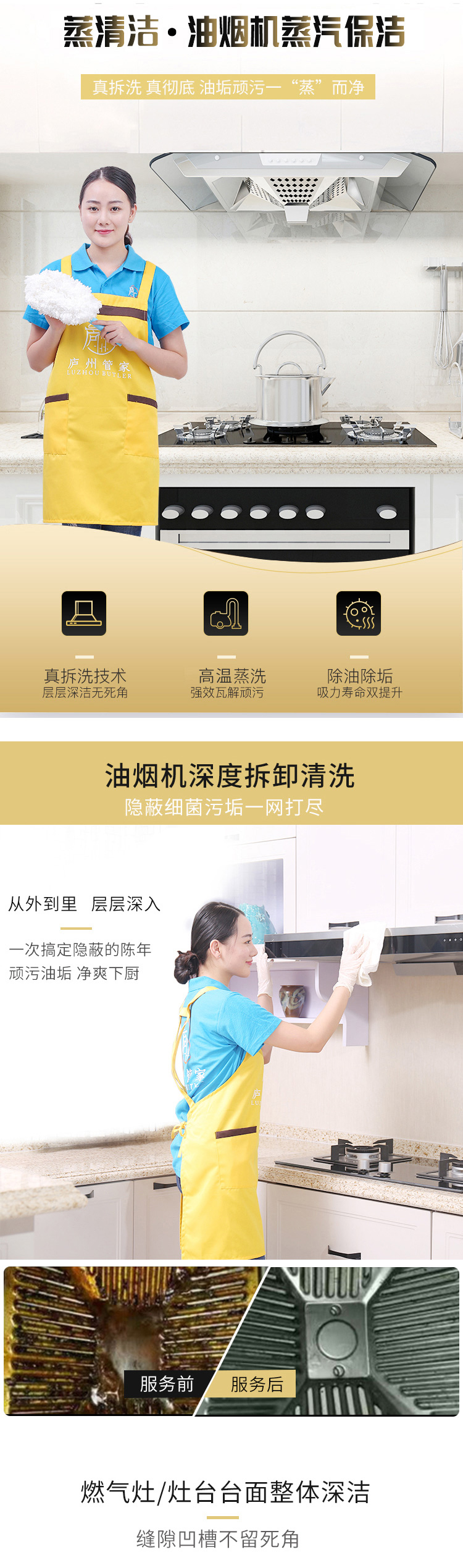 厨房清洗详情1_02.jpg