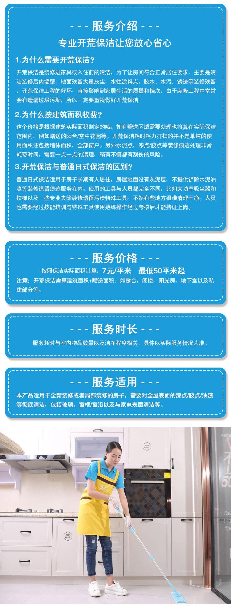 开荒保洁-详情页_02.jpg