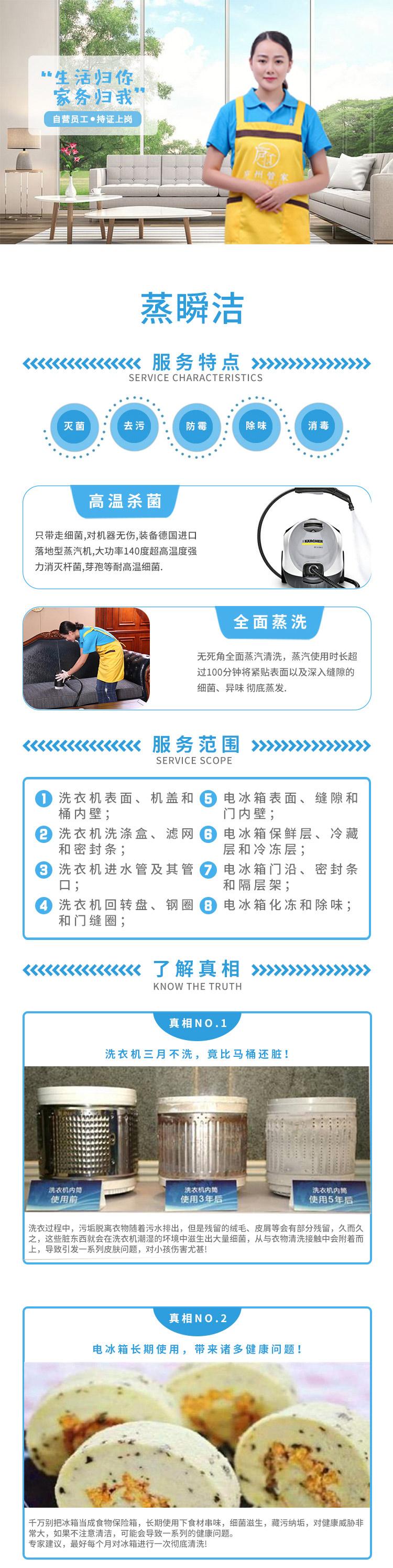 冰箱洗衣机家电清洗_01.jpg