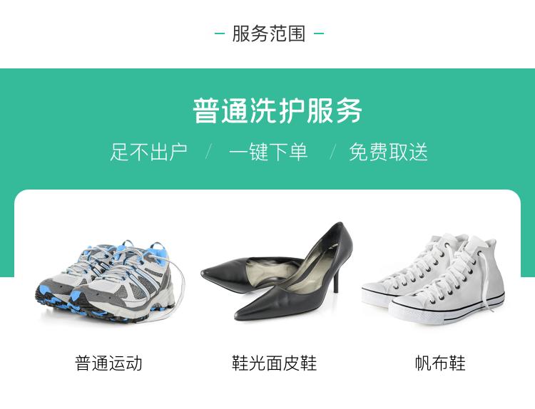 普通洗鞋服务范围.png