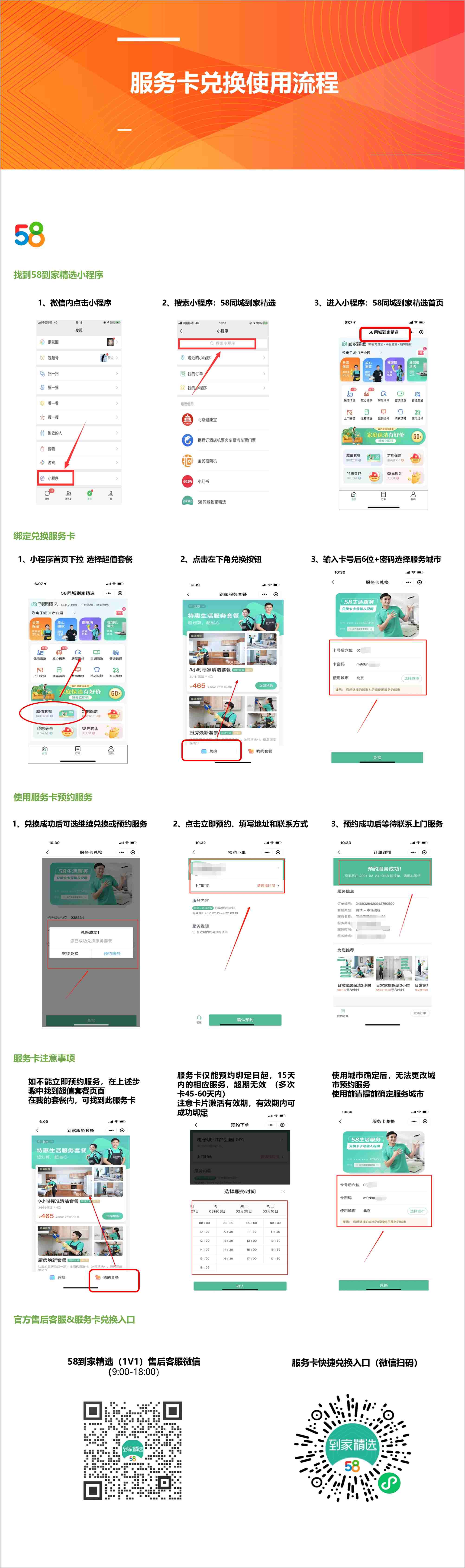 服务卡使用流程_副本.jpg